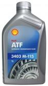Shell ATF 3403 M-115 Трансмиссионное масло