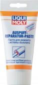 Liqui Moly Auspuff Reparatur Paste Герметик выхлопной системы