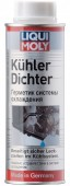 Liqui Moly Kuhlerdichter Герметик системы охлаждения