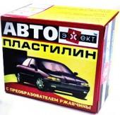 Autoprotect Антикоррозионный автопластилин