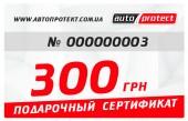 Autoprotect Подарочный сертификат на 300грн