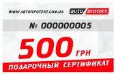 Autoprotect Подарочный сертификат на 500грн