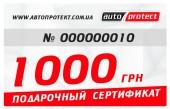 Autoprotect Подарочный сертификат на 1000грн