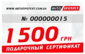 Autoprotect Подарочный сертификат на 1500грн