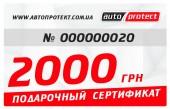 Autoprotect Подарочный сертификат на 2000грн