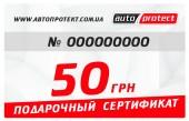 Autoprotect Подарочный сертификат на 50грн