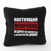 """Autoprotect Сувенирная подушка """"Настоящие мужчины на дороге не валяются!"""""""