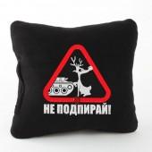 """Autoprotect Сувенирная подушка """"Не подпирай!"""""""