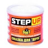 Step Up Высокотемпературная литиевая смазка для ШРУС (шарниров равных угловых скоростей), с SMT2