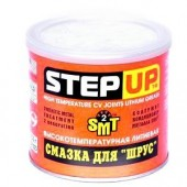 Step Up Высокотемпературная литиевая смазка для ШРУС, с SMT2