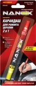 Nanox Карандаш для закрашивания царапин 2 в 1 (NX8300)