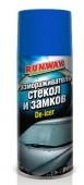 Runway Размораживатель стекол и замков