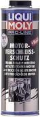Liqui Moly Pro-Line Motor-Verschleiss-Schutz Антифрикционная присадка с дисульфидом молибдена в моторное масло (5197)