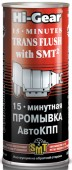 Hi-Gear Trans Plus Промывка АКПП c SMT2 15ти минутная (HG7006)