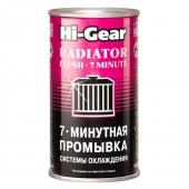 Hi-Gear Промывка системы охлаждения 7ми минутная (HG9014, HG9017)