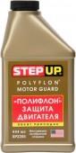 Step Up Тефлоновая защита для двигателя