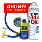 Xado Комплект для дозаправки кондиционера Xado refrigerant 134a & Oil и Тест-коннектор + wd-40 в подарок