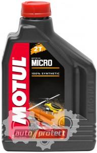 Фото 1 - Motul Micro 2T Синтетическое масло 2Т двигателей для авиамоделей 1