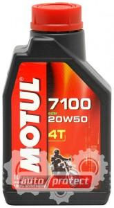 Фото 2 - Motul 7100 4T 20W-50 Синтетическое масло для 4Т двигателей