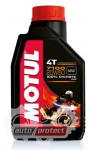 Фото 1 - Motul 7100 4T 20W-50 Синтетическое масло для 4Т двигателей