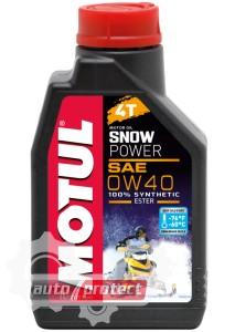 Фото 1 - Motul Snowpower 4T масло для 4-х тактных двигателей синтетическое 0W-40 1
