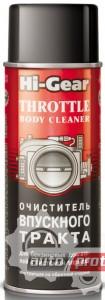 ���� 1 - Hi-Gear Throtle Body Cleaner ���������� ����������� ��������
