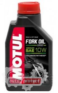 Фото 1 - Motul Fork Oil Expert Medium 10W Синтетическое масло для мотовилок