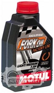 Фото 1 - Motul Fork Oil Light Medium F.L. 7,5W Синтетическое масло для мотовилок