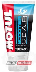Фото 1 - Motul Scooter Gear 80W-90 Трансмиссионное минеральное масло для скутеров и мопедов 1