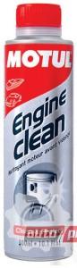 Фото 1 - Motul Engine Clean Auto Промывка масляной системы двигателя