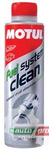 Фото 1 - Motul Fuel System Clean Auto Промывка топливной системы