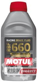 Фото 1 - Motul RBF 660 Factory Line Тормозная жидкость