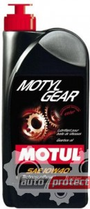 Фото 1 - Motul Motylgear 10W-40 Трансмиссионное масло