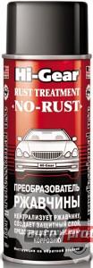Фото 1 - Hi-Gear Rust Treatment Грунт с преобразователем ржавчины