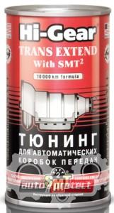 Фото 1 - Hi-Gear Trans Extend SMT2 Тюнинг для АКПП с SMT2