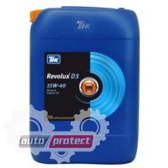 Фото 1 - ТНК Revolux D3 15W-40 Моторное масло для грузовиков