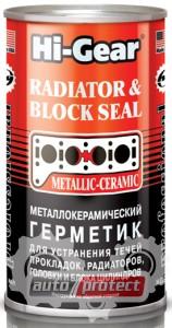 Фото 1 - Hi-Gear Металлокерамический герметик для ремонта течей