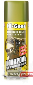 Фото 2 - Hi-Gear  Dashboard Polish Полироль для торпедо