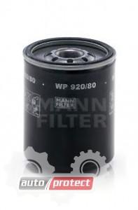 Фото 1 - MANN-FILTER WP 920/80 масляный фильтр