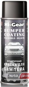 Фото 1 - Hi-Gear Bumper Coating Эластичная краска для бампера