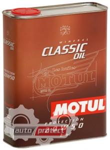 Фото 1 - Motul Classic Oil минеральное моторное масло