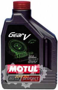 Фото 1 - Motul Gear V SAE 90 трансмиссионное масло