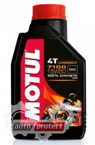 Фото 1 - Motul 7100 4T 15W-50 Синтетическое масло для 4Т двигателей
