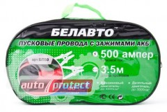 Фото 1 - Белавто БП50 Провода прикуривания, 500А 3.5м сумка