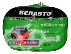 Фото 1 - Белавто БП60 Провода прикуривания, 600А 5м сумка