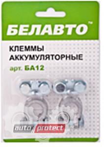 Фото 1 - Белавто БА 12 аккумуляторные клеммы