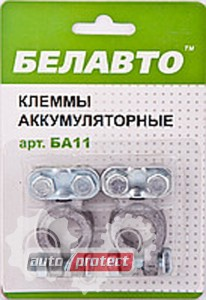 Фото 1 - Белавто БА 11 аккумуляторные клеммы