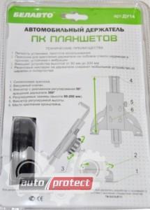 Фото 4 - Белавто ДУ14 Автомобильный держатель для ПК планшетов