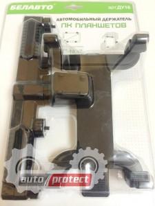 Фото 1 - Белавто ДУ16 Автомобильный держатель для ПК планшетов
