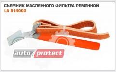 Фото 1 - Lavita Ключ маслянного фильтра Ременной